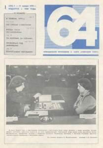64 1978 №01