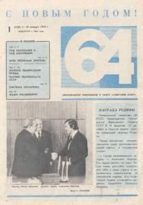 64 1979 №01