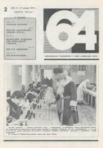 64 1979 №02