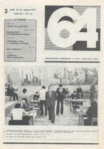 64 1979 №03