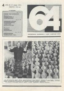 64 1979 №04
