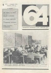 64 1979 №05