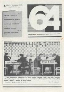 64 1979 №06