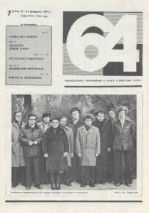 64 1979 №07