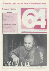 64 1979 №08
