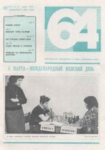 64 1979 №10