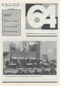 64 1979 №11