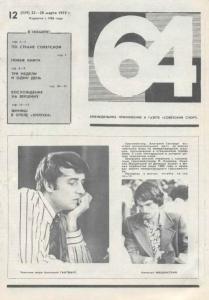 64 1979 №12