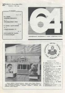 64 1979 №37