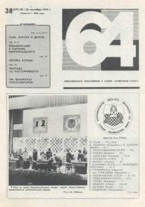 64 1979 №38