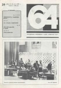 64 1979 №39