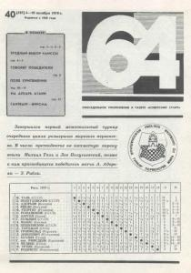 64 1979 №40