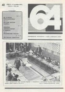 64 1979 №41