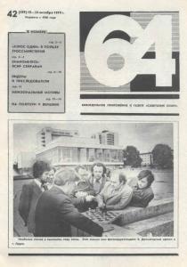 64 1979 №42