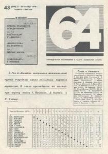 64 1979 №43