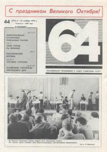 64 1979 №44