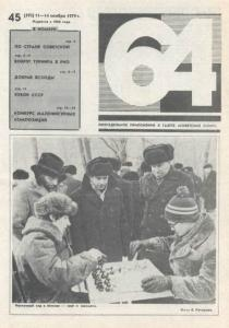64 1979 №45