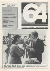 64 1979 №46