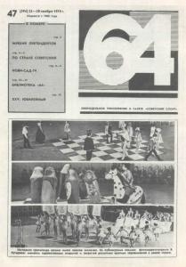 64 1979 №47