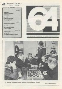 64 1979 №48