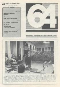 64 1979 №49