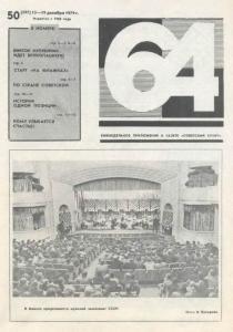 64 1979 №50