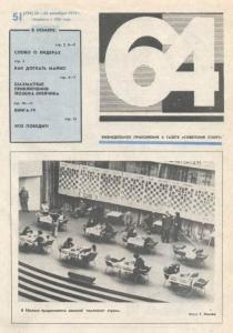 64 1979 №51