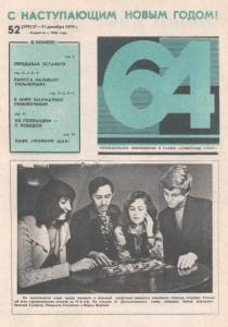64 1979 №52