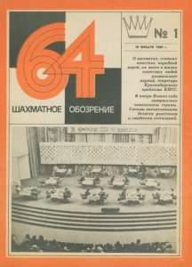 64 1980 №01