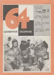 64 1980 №02