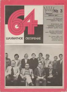 64 1980 №03