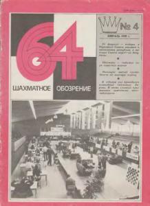 64 1980 №04