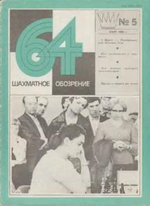 64 1980 №05