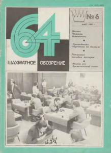 64 1980 №06