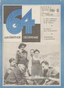 64 1980 №08