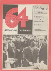 64 1980 №09
