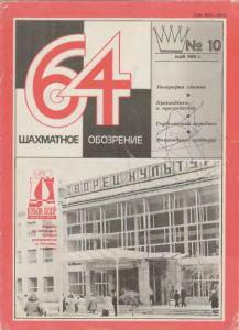 64 1980 №10