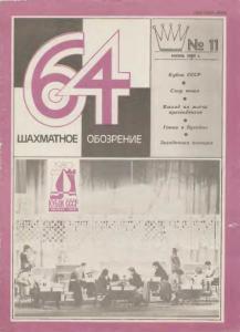 64 1980 №11