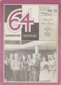 64 1980 №12