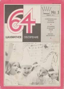 64 1981 №01