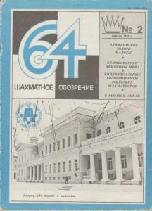 64 1981 №02