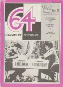 64 1981 №03