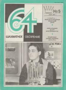 64 1981 №05