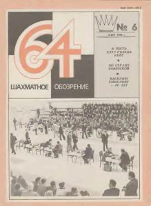 64 1981 №06