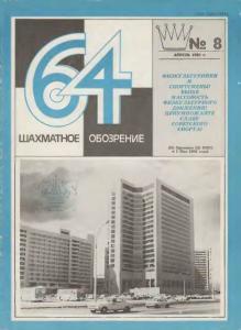 64 1981 №08
