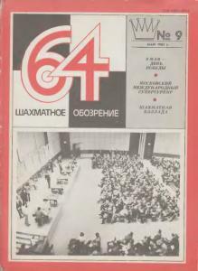 64 1981 №09