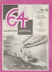 64 1981 №10