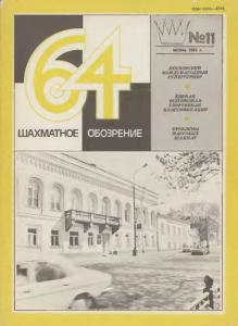 64 1981 №11