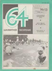 64 1981 №13