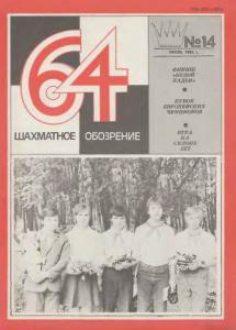 64 1981 №14